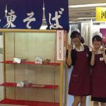 沖縄物産展出店・イベント出店